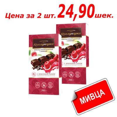 Шоколад горький с вишневым соком Коммунарка 200 гр. שוקולד מריר עם דובדובן