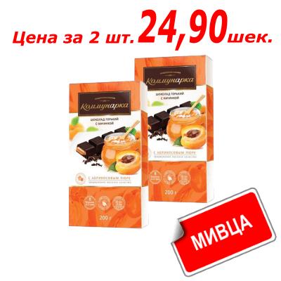 Шоколад горький с абрикосовым пюре Коммунарка 200 гр. שוקולד מריר עם משמש