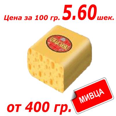 Мивца! Сыр Швейцарский (Латвия) גבינה שוויצרית (לטביה)