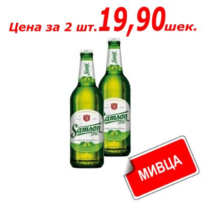 Мивца! Пиво Samson 0.5 л. בירה סמסון