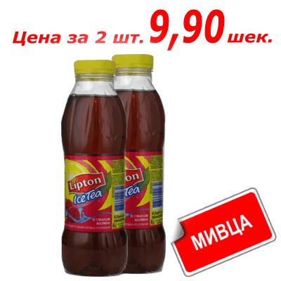 Мивца! Холодный чай Lipton Mалина 0.5 л ליפטון