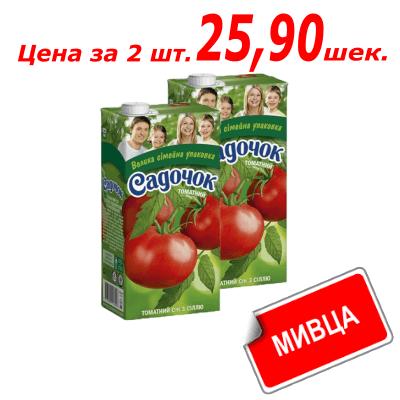 Сок Садочек томатный с солью 1.5 L. מיץ עגבניות סדוצ'וק