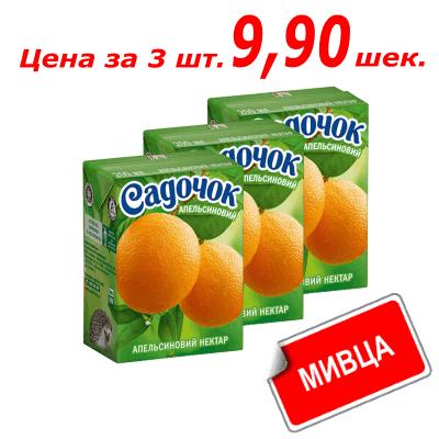 Мивца! Сок Садочек Апельсин 200 мл. מיץ תפוזים 200 מל