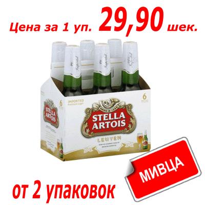 Мивца! Пиво STELLA ARTOIS 0.33