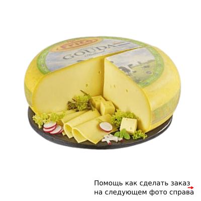 Сыр Гауда Голландская