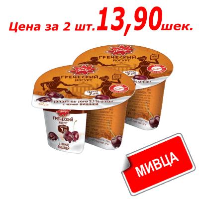 Мивца! Йогурт греческий с вишней 3.1% 150 гр. יוגורט יווני