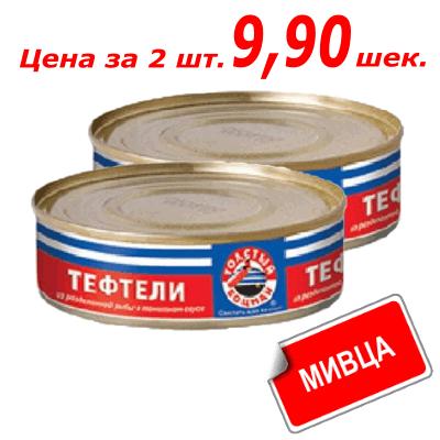 Мивца! Тефтели рыбные в томатном соусе 240 гр. שימורי דגים