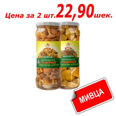 Мивца! Маслята + Опята маринованные 530 гр. פטריות אופיאטה