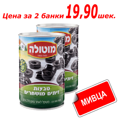 Мивца! Маслины черные кольцами 560 гр. זיתים שחורים טבעות