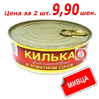 Мивца! Килька Балтийская в томате 240 гр.