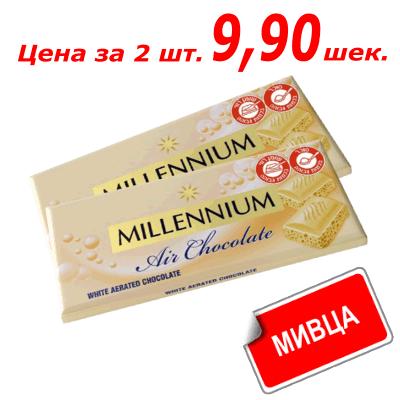 Мивца! Шоколад Миллениум белый воздушный 90 гр. שוקולג לבן אורירי