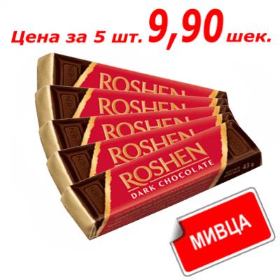 Мивца! Батончик ROSHEN шоколадный 70%