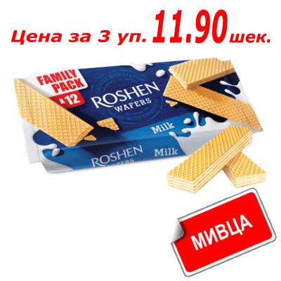 Вафли Рошен молочные 216 гр ופלים בטעם חלב