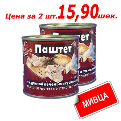 Мивца! Паштет с куриной печенью и гусиным жиром 200 гр. ממרח עם כבד עוף ושומן אווז