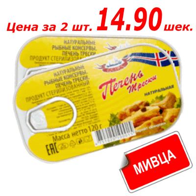 Печень Трески Исландия 120 гр. כבד בקלה