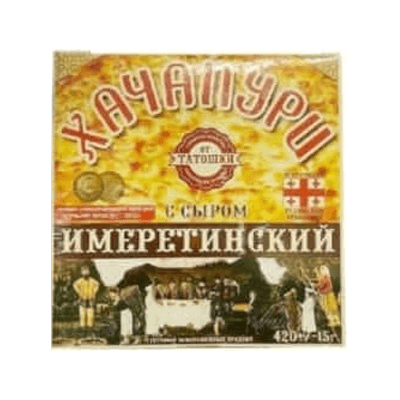 Хачапури по грузински с сыром 420 гр. חצ'פורי במיליו גבינב