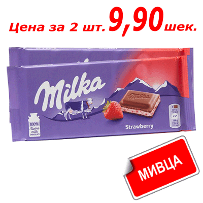 Мивца! Шоколад Милка Клубничный йогурт 100 гр.